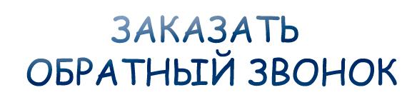 zvonok_vuzov_na_dom_programmist1c