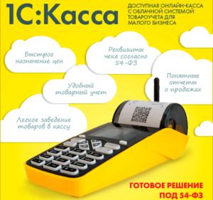 nastroika_onlainkassy_1c_predpriyatie
