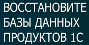 nastojka_torgovogo_oborudovaniya